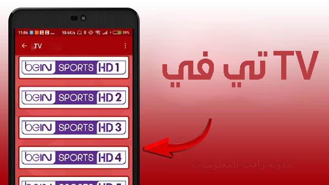 Photo of تحميل تطبيق yacine tv ياسين تي في لمشاهدة المباريات احدث نسخة 2020