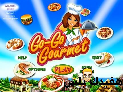 Go-Go Gourment